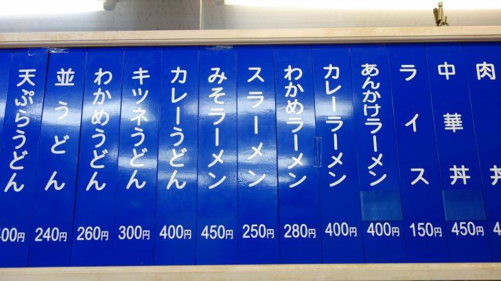 【トピック】鳥取市役所のスラーメンよ永遠に