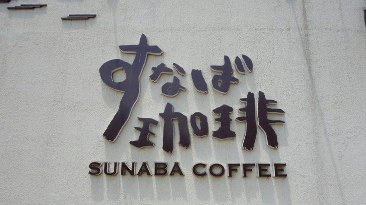 【移転前】すなば珈琲 1号店 鳥取駅前店