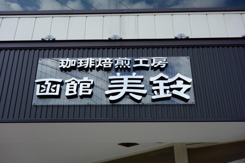 珈琲焙煎工房 函館美鈴 1号店 大門店