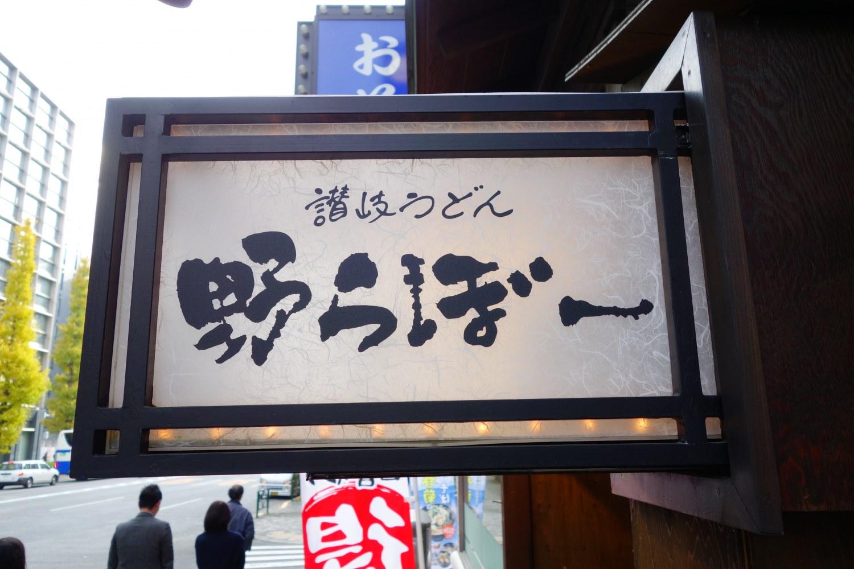 野らぼー 錦町本店