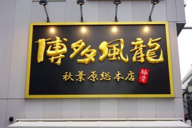 とんこつラーメン博多風龍 秋葉原総本店