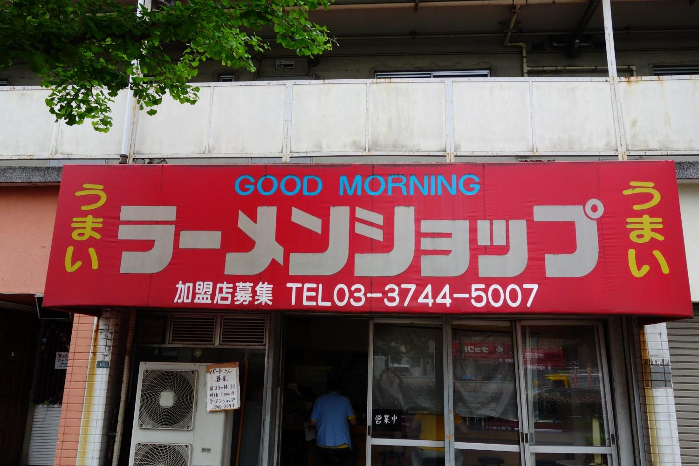 GOOD MORNING ラーメンショップ