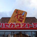ハセガワストア 1号店 中道店