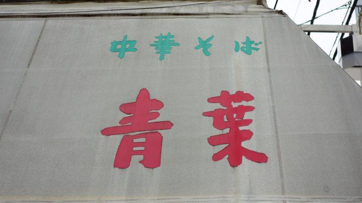 中華そば 青葉 中野本店
