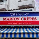 マリオンクレープ 最古店 原宿竹下通り店