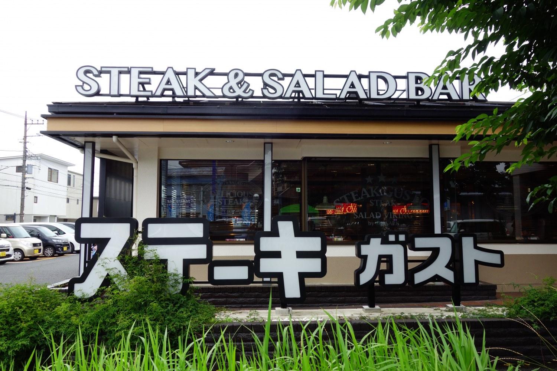 ステーキガスト 1号店 大和店