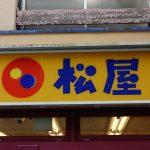 松屋 1号店 江古田店 (2018再訪)