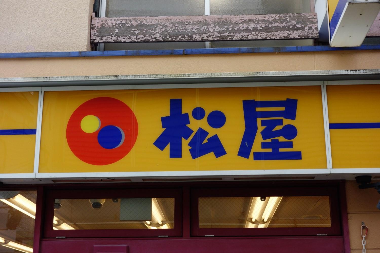松屋 1号店 江古田店