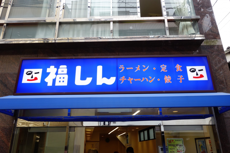 福しん 1号店 東長崎店
