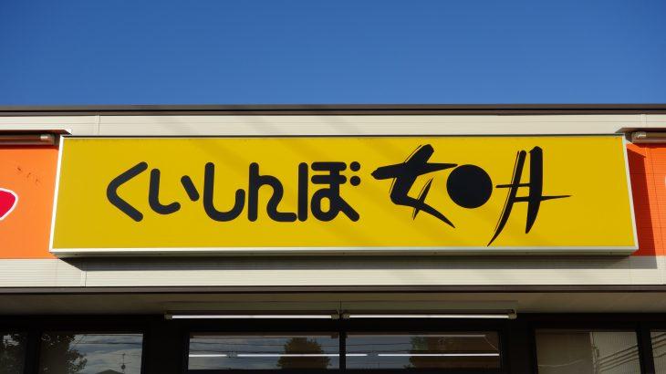 くいしんぼ如月 1号店 若松店
