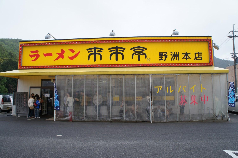 来来亭 1号店 野洲本店