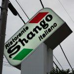シャンゴ 問屋町本店