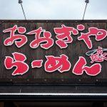 おおぎやラーメン 1号店 安中店