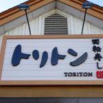 回転寿司トリトン 1号店 三輪店