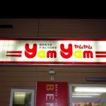 ヤムヤム 1号店 海運店