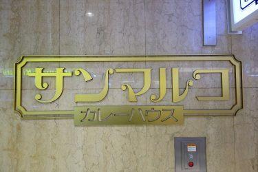 サンマルコ 1号店 大阪ステーションシティ店