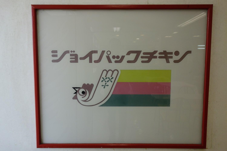 【閉店】ジョイパックチキン 最古店 ビッグハウス釧路店