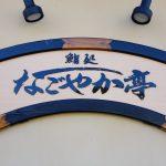 鮨処なごやか亭 1号店 春採店