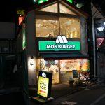 モスバーガー 1号店 成増店 (2012再訪)