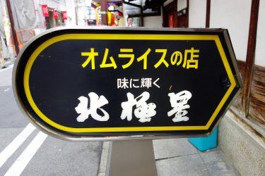 北極星 心斎橋本店