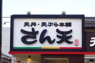 天丼・天ぷら本舗 さん天 1号店 あべの万代店