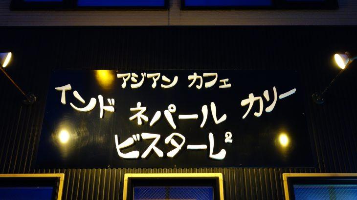 ビスターレビスターレ 網走本店