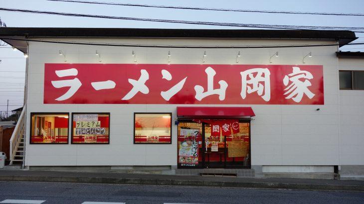 ラーメン山岡家 1号店 牛久店