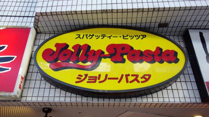 ジョリーパスタ 1号店 三軒茶屋店