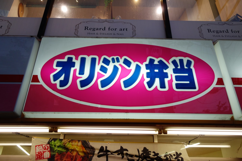 オリジン弁当 1号店 高津店
