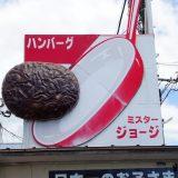 ミスタージョージ 1号店 東合川店