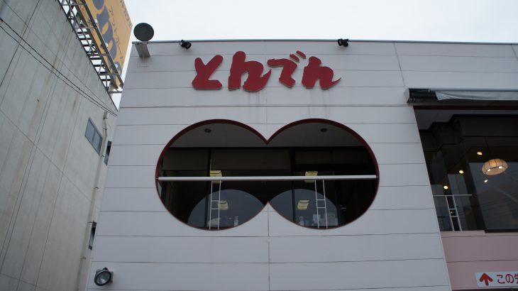 和食レストラン とんでん 1号店 浦和店