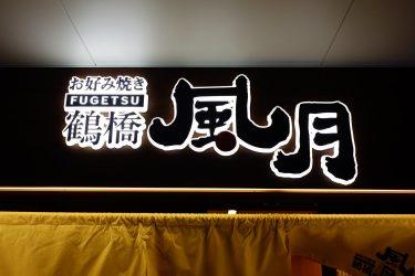鶴橋風月 本店