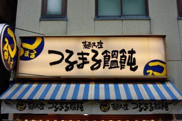 つるまる饂飩 1号店 堺筋店