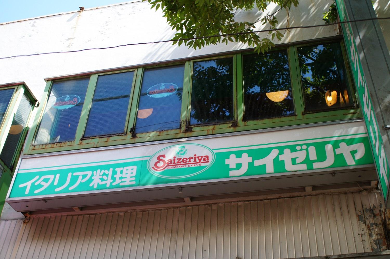 サイゼリヤ 1号店 教育記念館