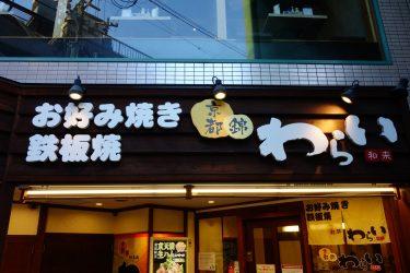 錦わらい 1号店  錦本店 (大丸北店)