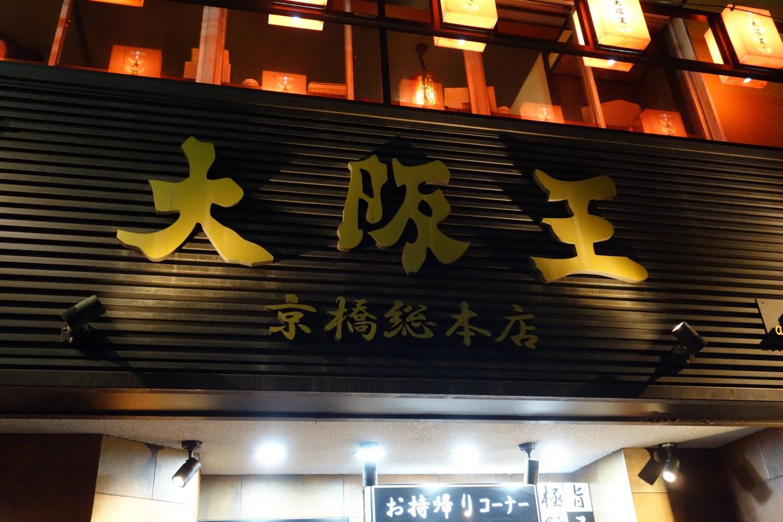 大阪王 京橋総本店