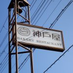 神戸屋レストラン 1号店 西宮店