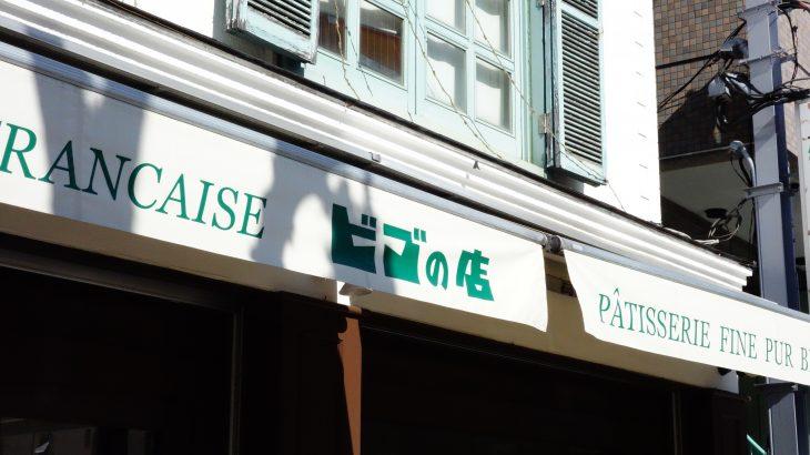 ビゴの店 芦屋本店