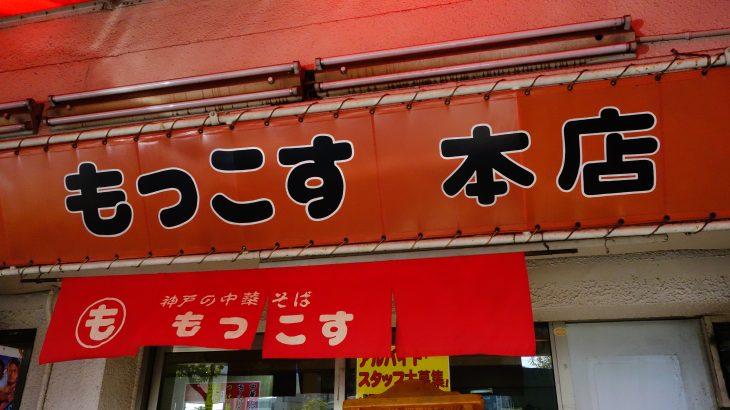 もっこす 総本店 大倉山総本店