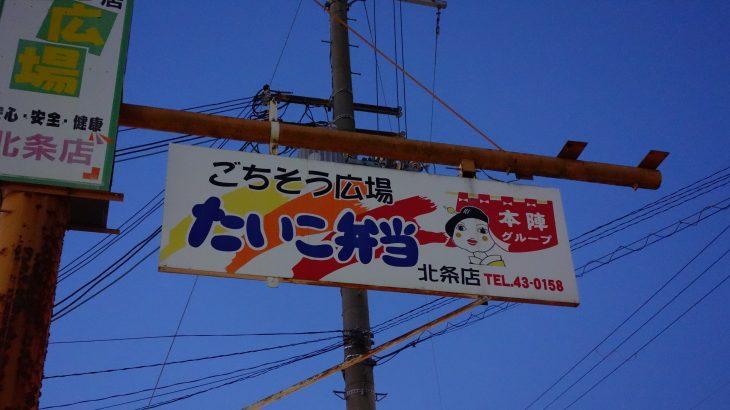 【閉店】たいこ弁当 北条店 (本社至近店)