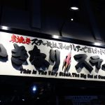 【移転前】いきなり!ステーキ 1号店 銀座四丁目店