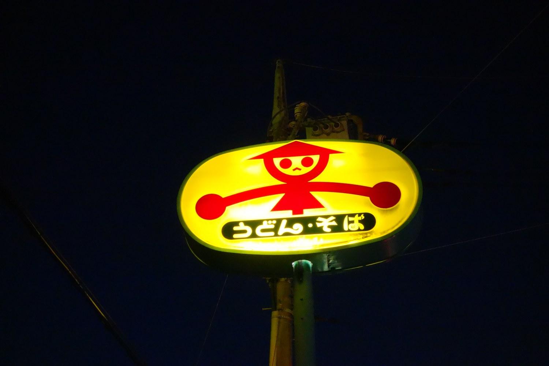 山田うどん 本店