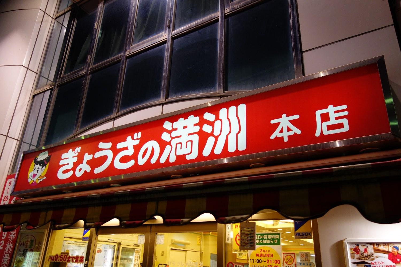 ぎょうざの満洲 新所沢東口本店