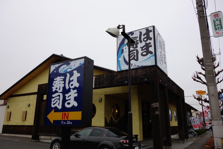 はま寿司 1号店 足利店