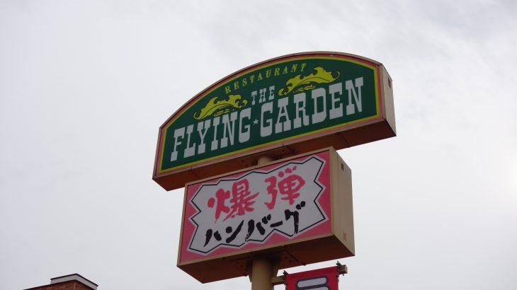 フライングガーデン 1号店 新桐生店