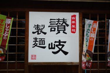 讃岐製麺 1号店 滝子通店