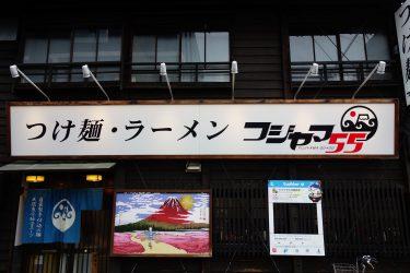 フジヤマ55 大須総本店