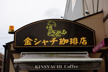 金シャチ珈琲店 1号店 黒川店