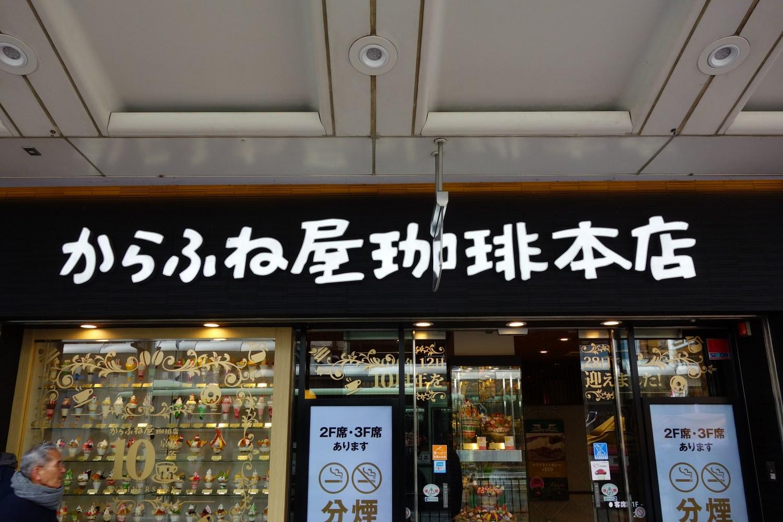 からふね屋珈琲 三条本店