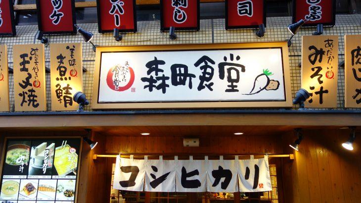 まいどおおきに食堂 1号店 森町食堂